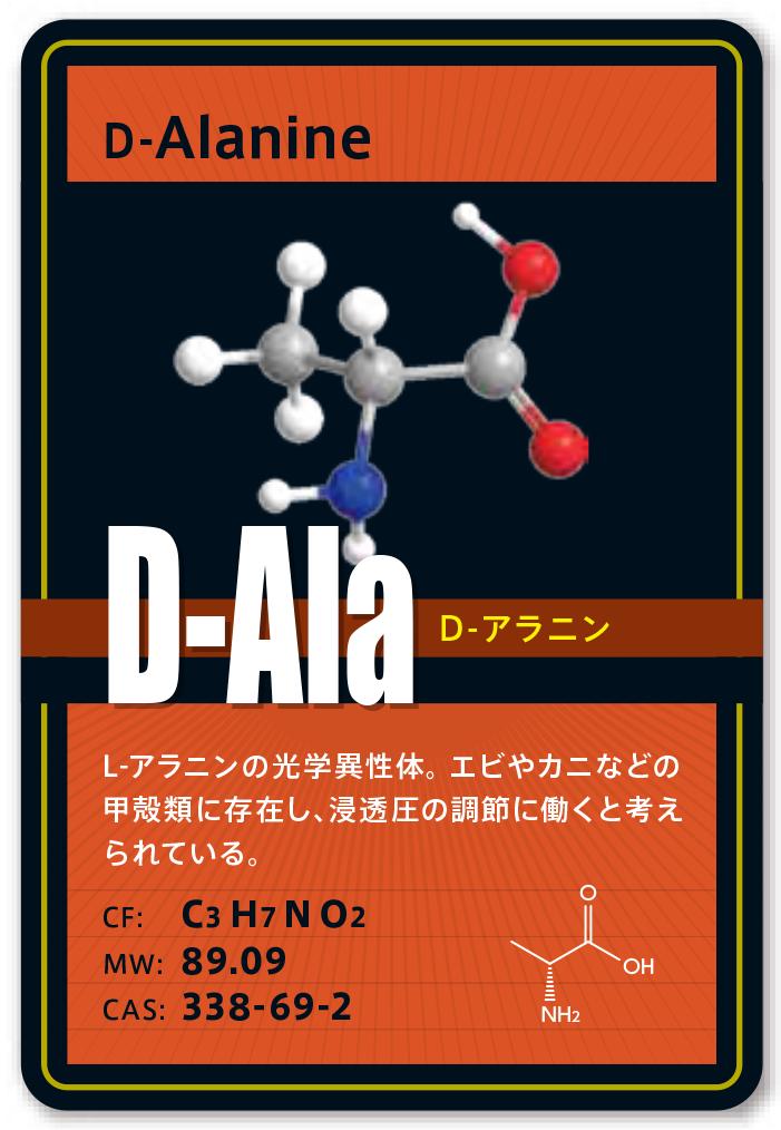 D-アラニン