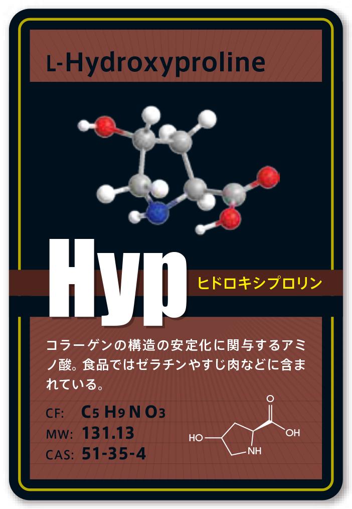 ヒドロキシプロリン