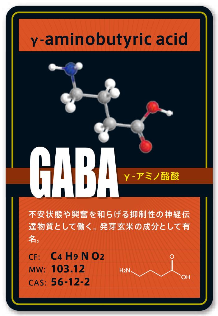 γ-アミノ酪酸