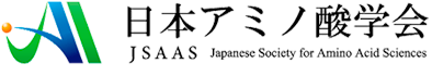日本アミノ酸学会